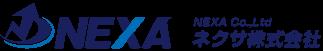 ネクサ株式会社